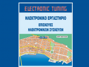 electronic-tuning.gr